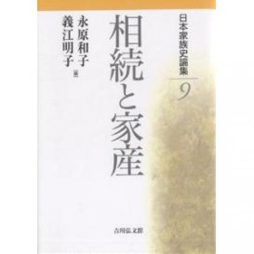 日本家族史論集 9/永原和子/義江明子