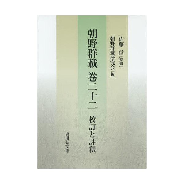 朝野群載巻二十二 校訂と註釈/佐藤信/朝野群載研究会