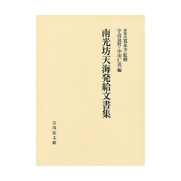 南光坊天海発給文書集/南光坊天海/東叡山寛永寺/宇高良哲