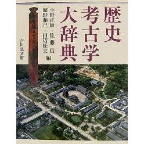 歴史考古学大辞典/小野正敏