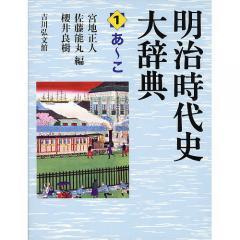明治時代史大辞典 1/宮地正人/佐藤能丸/櫻井良樹