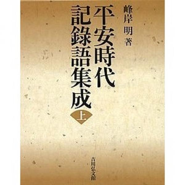 平安時代記録語集成 上/峰岸明