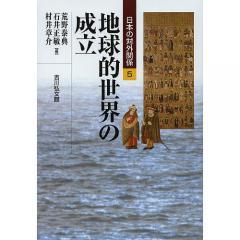 日本の対外関係 5/荒野泰典/石井正敏/村井章介