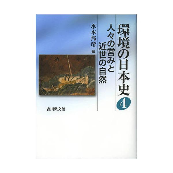 環境の日本史 4