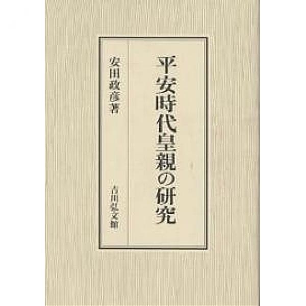 平安時代皇親の研究/安田政彦