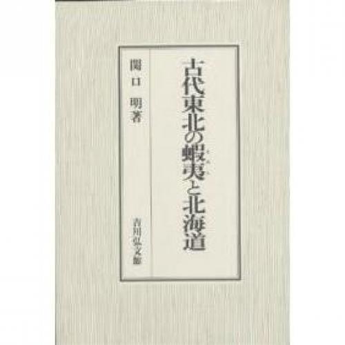 古代東北の蝦夷と北海道/関口明
