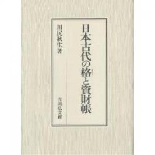 日本古代の格と資財帳/川尻秋生
