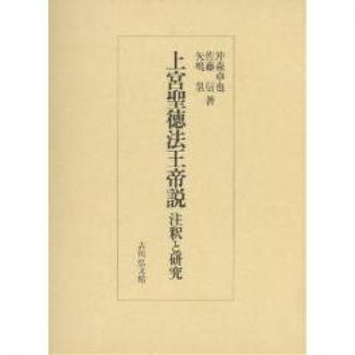 上宮聖徳法王帝説 注釈と研究/沖森卓也