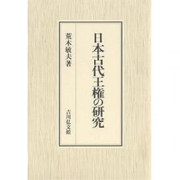 日本古代王権の研究/荒木敏夫