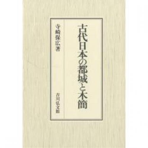 古代日本の都城と木簡/寺崎保広
