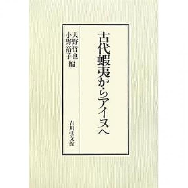古代蝦夷からアイヌへ/天野哲也/小野裕子