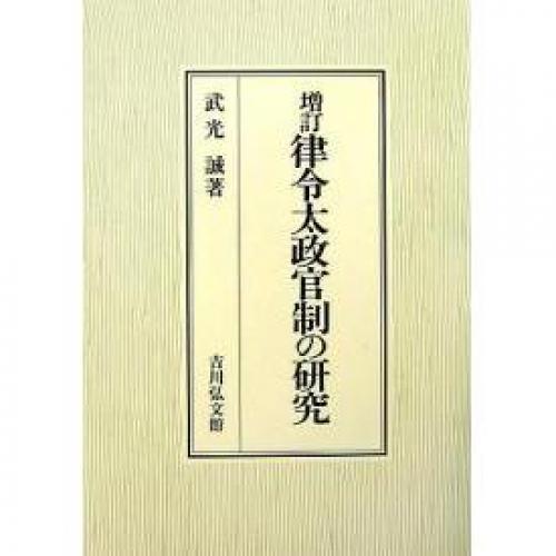 律令太政官制の研究/武光誠