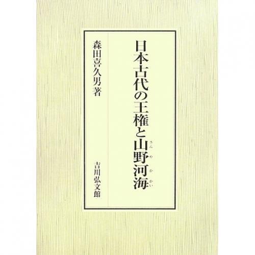 日本古代の王権と山野河海/森田喜久男