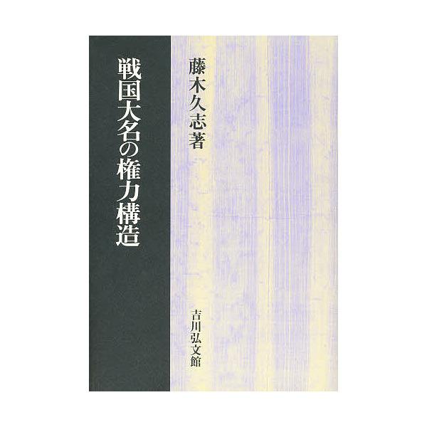 戦国大名の権力構造/藤木久志