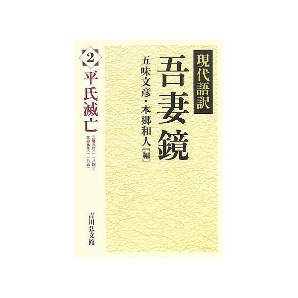 現代語訳吾妻鏡 2/五味文彦/本郷和人