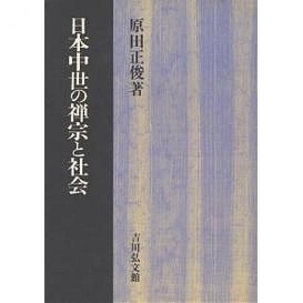 日本中世の禅宗と社会/原田正俊