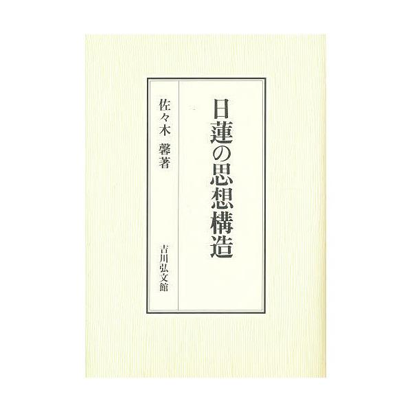 日蓮の思想構造/佐々木馨