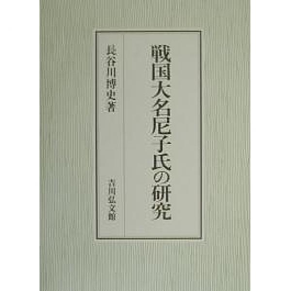 戦国大名尼子氏の研究/長谷川博史