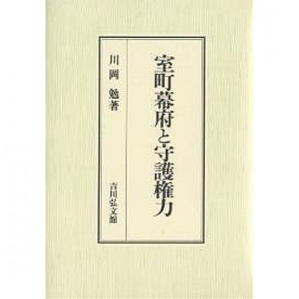 室町幕府と守護権力/川岡勉