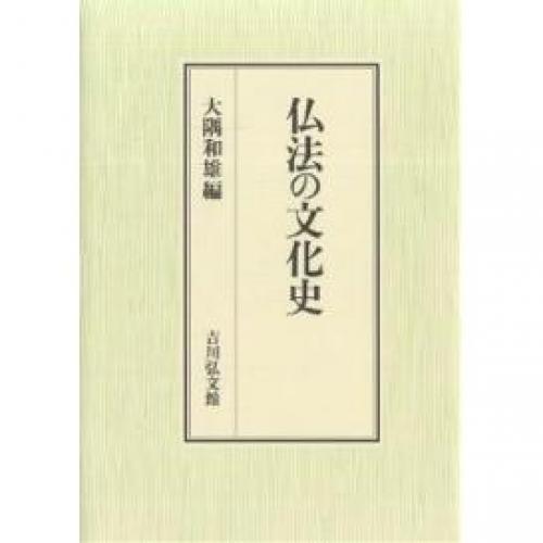仏法の文化史/大隅和雄