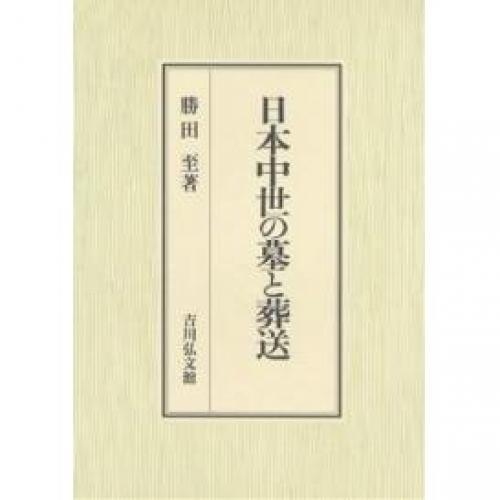 日本中世の墓と葬送/勝田至