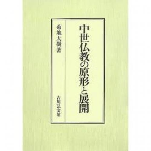 中世仏教の原形と展開/菊地大樹