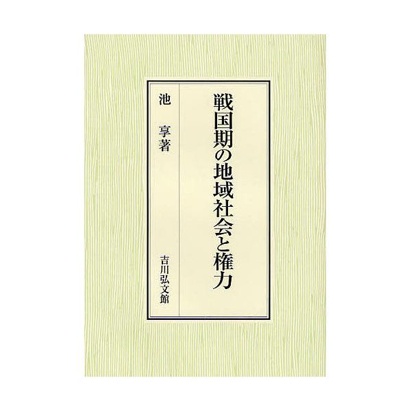戦国期の地域社会と権力/池享