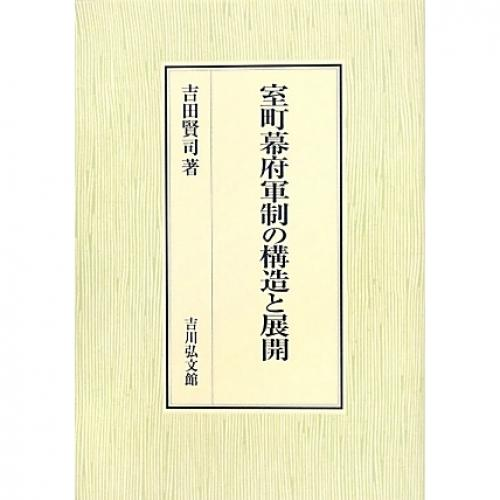 室町幕府軍制の構造と展開/吉田賢司