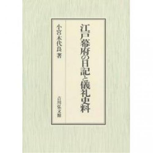 江戸幕府の日記と儀礼史料/小宮木代良