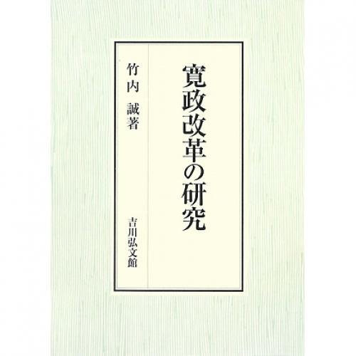 寛政改革の研究/竹内誠