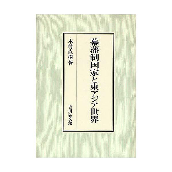 幕藩制国家と東アジア世界/木村直樹