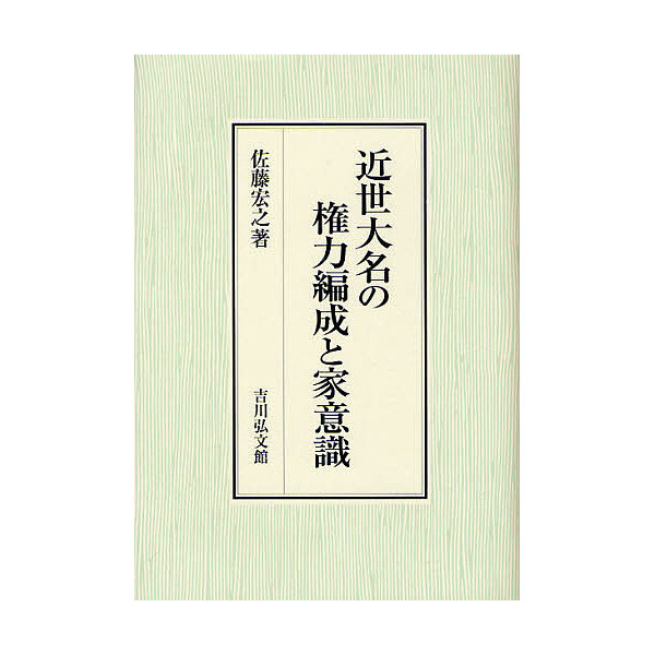 近世大名の権力編成と家意識/佐藤宏之