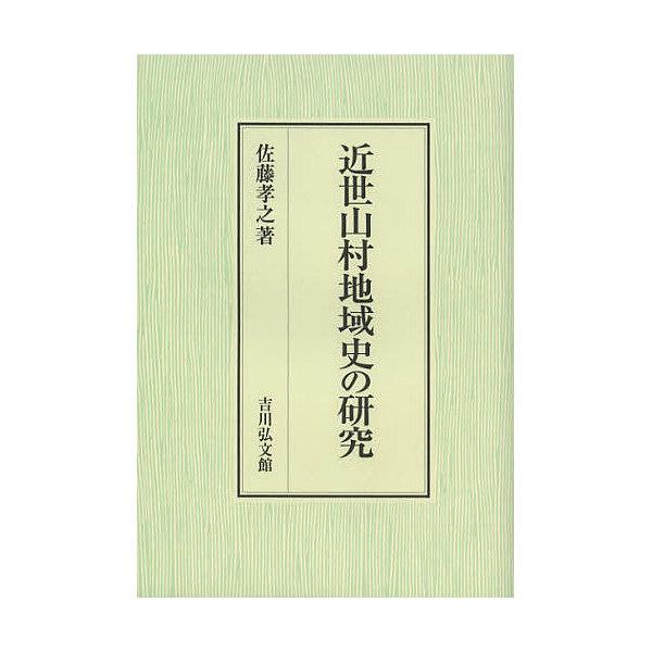 近世山村地域史の研究/佐藤孝之