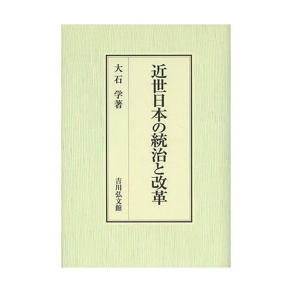 近世日本の統治と改革/大石学