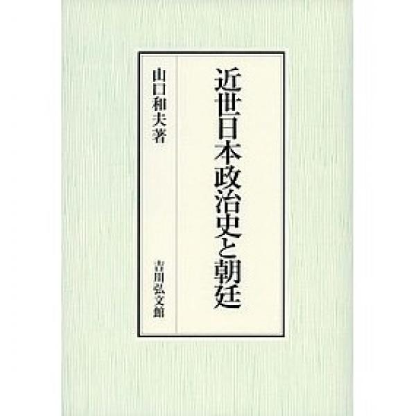 近世日本政治史と朝廷/山口和夫