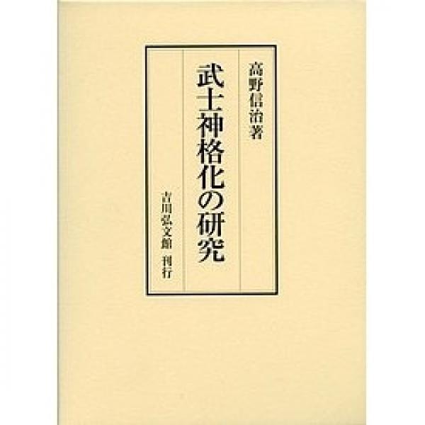 武士神格化の研究 2巻セット/高野信治