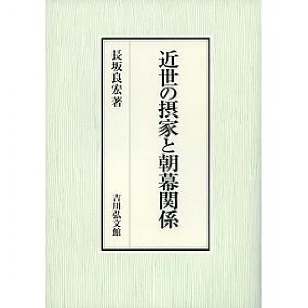 近世の摂家と朝幕関係/長坂良宏