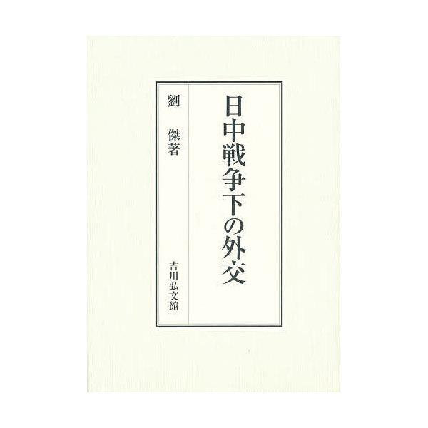 日中戦争下の外交/劉傑