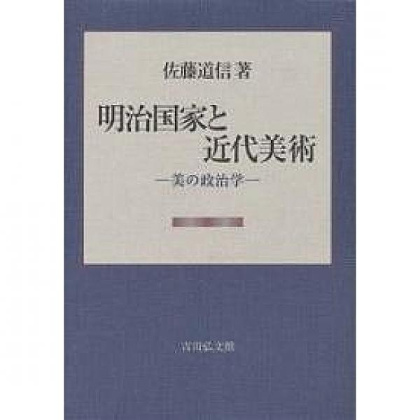 明治国家と近代美術 美の政治学/佐藤道信