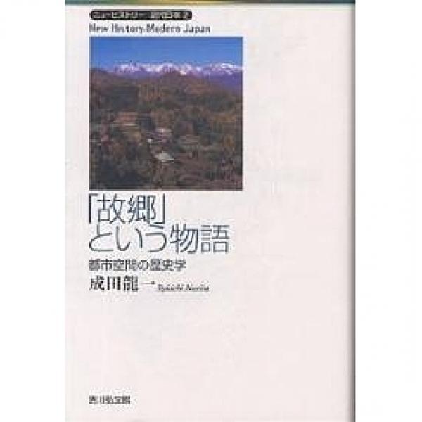 「故郷」という物語 都市空間の歴史学/成田龍一