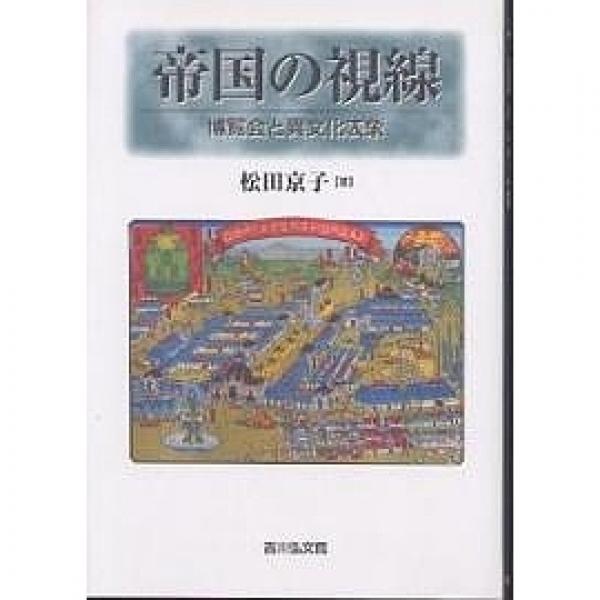 帝国の視線 博覧会と異文化表象/松田京子