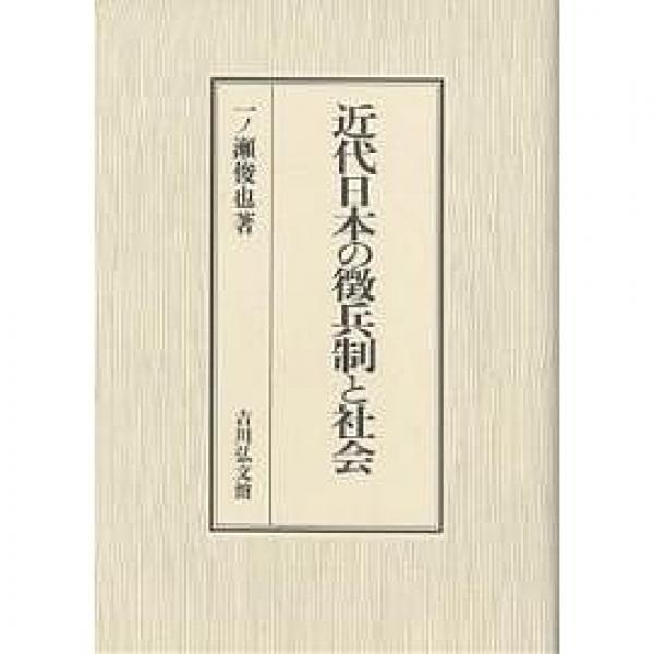 近代日本の徴兵制と社会/一ノ瀬俊也