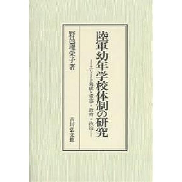 陸軍幼年学校体制の研究 エリート養成と軍事・教育・政治/野邑理栄子