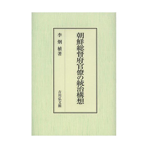 朝鮮総督府官僚の統治構想/李炯植