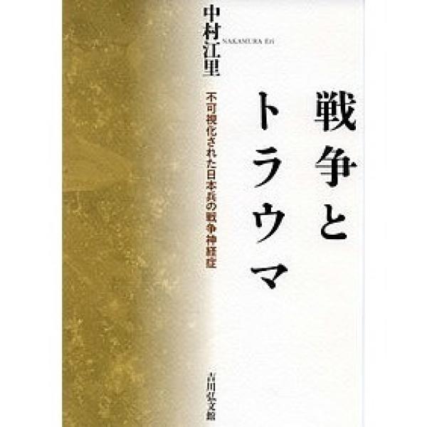 戦争とトラウマ 不可視化された日本兵の戦争神経症/中村江里