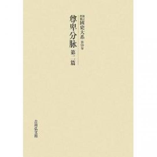 国史大系 第59巻 オンデマンド版/黒板勝美/国史大系編修会