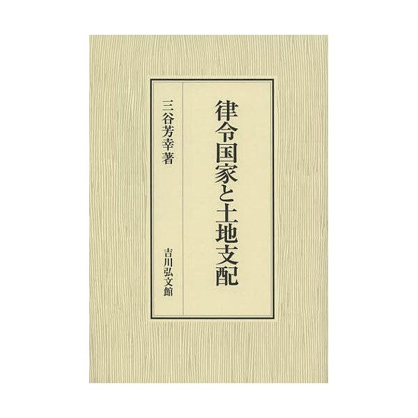 律令国家と土地支配/三谷芳幸