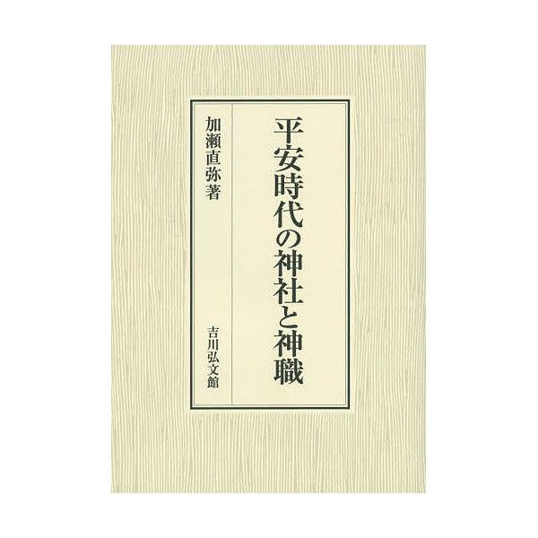 平安時代の神社と神職/加瀬直弥