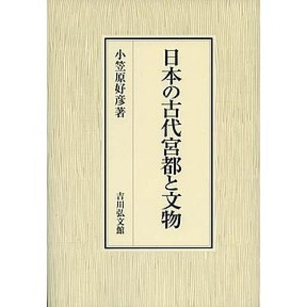 日本の古代宮都と文物/小笠原好彦