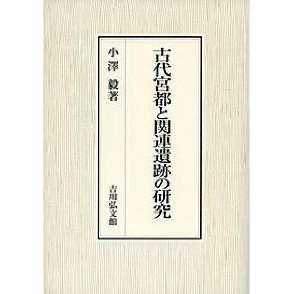 古代宮都と関連遺跡の研究/小澤毅